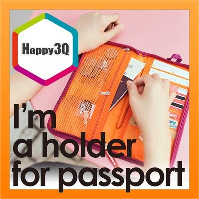 大容量護照包護照套行李牌防盜繩證件袋出國旅遊旅行收納機票好攜帶-多款【AAA2610】預購