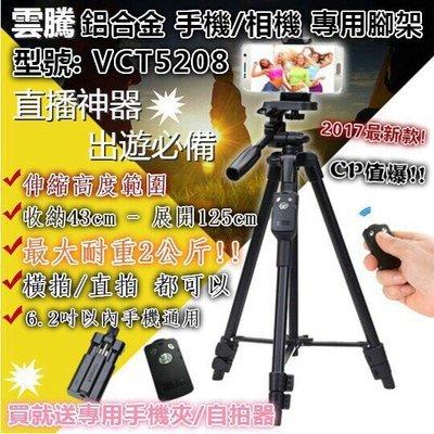 正版 5208腳架 手機腳架 相機腳架 腳架 雲騰 自拍腳架 相機架 三腳架 直播腳架 自拍 手機腳架 一年相關保固
