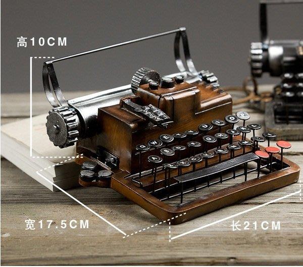 復古懷舊擺件打字機~loft 民宿 餐飲 居家 攝影(兩款可選)