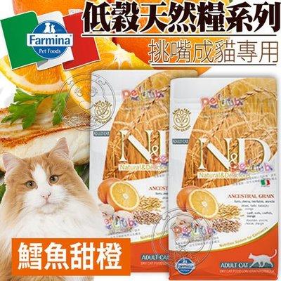 【🐱🐶培菓寵物48H出貨🐰🐹】法米納》ND低榖挑嘴成貓天然糧鱈魚甜橙-5kg 特價2360元免運限宅配自取不打折