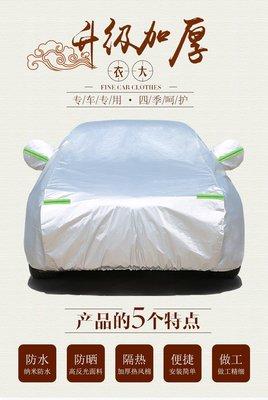 @心悅精品 汽車夏季新款車衣尼桑14 15 16年老款日產軒逸經典車衣車罩加厚防曬雨隔熱汽車外套