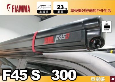 ||MyRack|| FIAMMA F45 s 300 車邊帳 黑色 抗UV 露營車 露營拖車 車邊帳 遮陽棚 T5