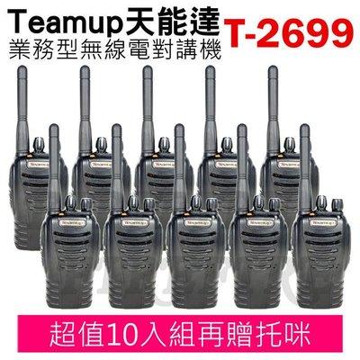 《實體店面》Teamup 天能達 T-2699 10入組合 送托咪 業務型 超輕巧 無線電對講機 調頻收音機 T2699