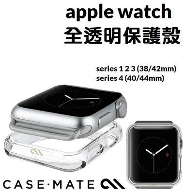 apple watch 美國case mate全透明保護殼 1234代 38/40/42/44MM