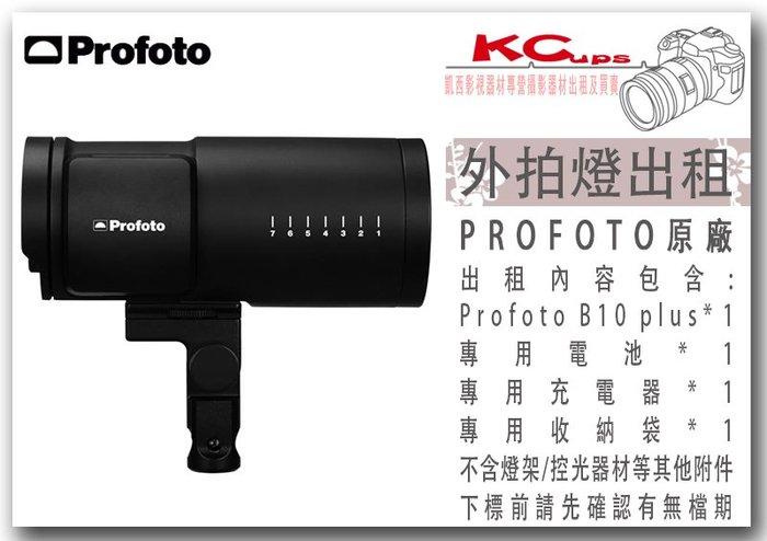 凱西影視器材 PROFOTO B10 Plus 500W 外拍燈 出租 支援 無線觸發 光觸發
