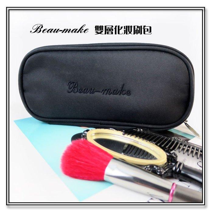 *美公主城堡*Beau-make化妝刷包 雙層收納化妝包 化妝刷包