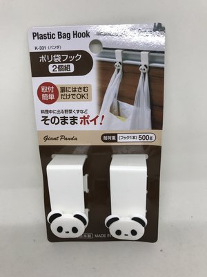 日本製 熊貓門板垃圾袋用掛勾