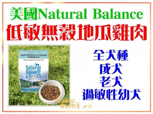 【Plumes寵物部屋】美國Natural Balance《N.B低敏無穀地瓜雞肉全犬配方-原顆粒》4.5磅-WDJ推薦