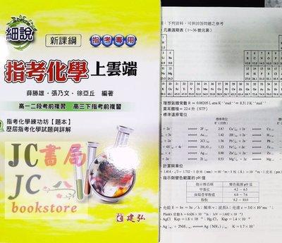 【JC書局】建宏高中 109年 細說 指考 化學 上雲端