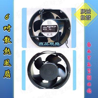 『朕益批發』6英吋 散熱風扇 風車 鋁殼風扇 排風扇 抽風機 煎台排油煙機 110V 220V (台灣製造)