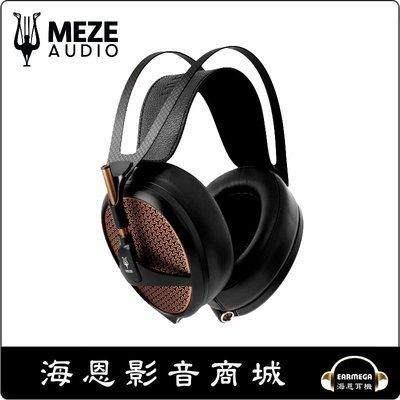 【海恩數位】Meze 的旗艦耳罩式耳機 Empyrean 平面振膜單體 BLACK COPPER