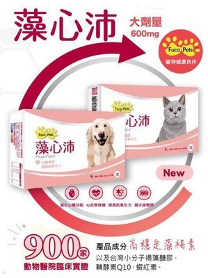 客製化 貨源同動物醫院 大 藻心600mgX5盒(犬貓共用)