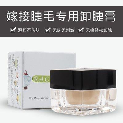 預售款-LKQJD-日本進口卸睫毛膏 嫁接睫毛解膠劑無味無刺激 3分鐘無痕輕松卸除