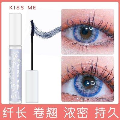 MIAN正韩~日本KISSME KISS么 防暈染藍色纖長彩色打底定型睫毛膏睫毛打底膏