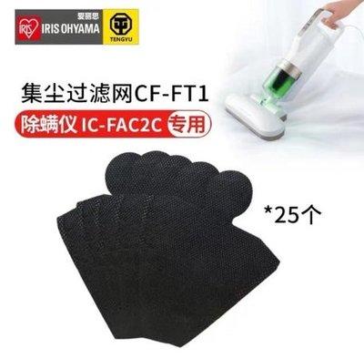 台灣現貨 24H內出貨  日本IRIS OHYAMA 原廠正品 一次性過濾網25 集塵袋CF-FS2 過濾網CF-FH2