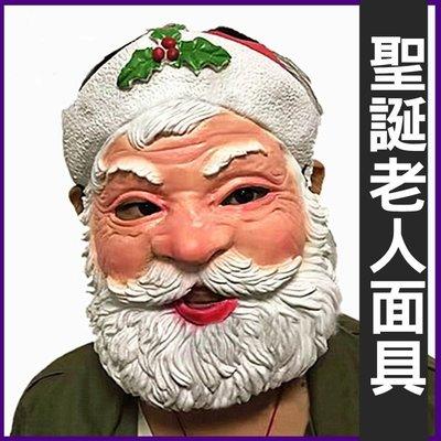 聖誕老人面具 聖誕節/禮品/聖誕老公公/聖誕面具/節日/化妝舞會/派對/復活節/活動/直播影片 現貨U93
