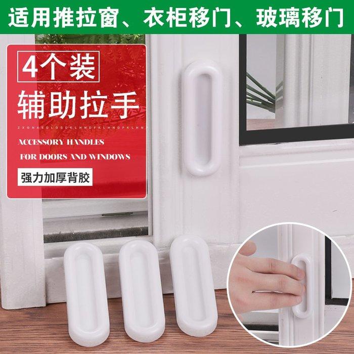 #優品#長方形粘貼式輔助門窗拉手小拉手柜門門把手紗窗推拉門拉手