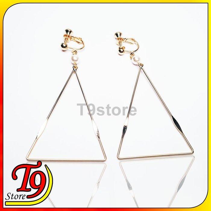 【T9store】韓國製 垂三角形線圈夾式耳環