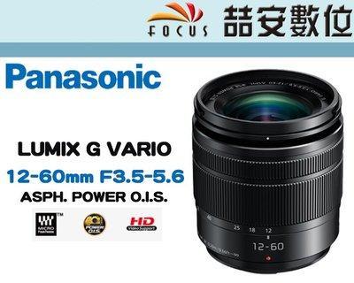 《喆安數位》PANASONIC 12-60mm F3.5-5.6 拆鏡 平輸 一年保固 #3
