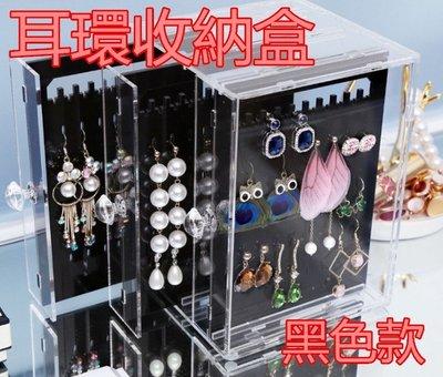 E-228 壓克力耳環飾品收納盒(黑色一般款)