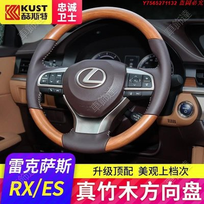 LEXUS-凌志專場雷克薩斯ES200ES300h RX300/450h GS300真竹木方向盤改裝桃木