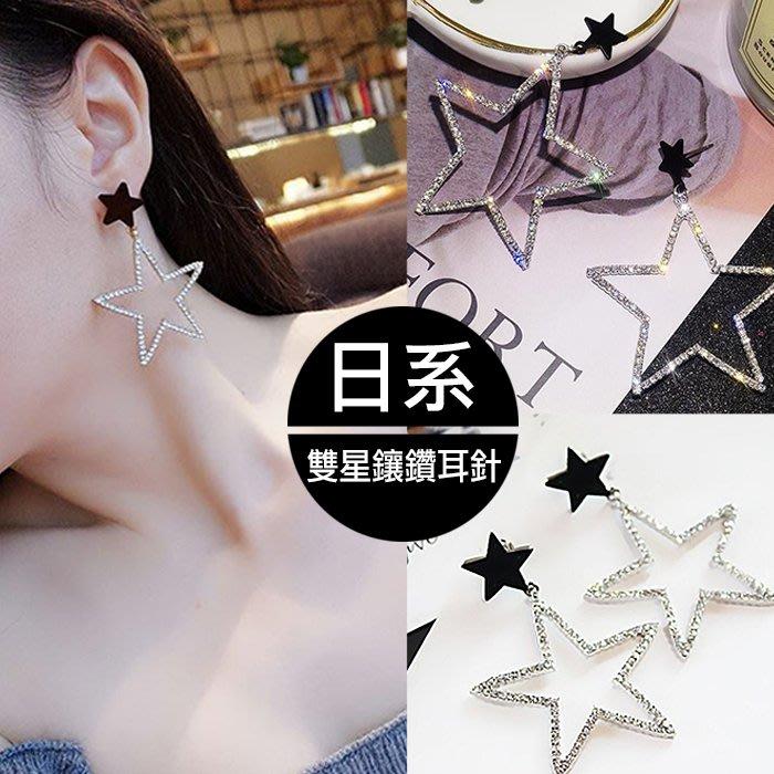 【JS 姊妹時代】【CC4802】日系氣質鑲鑽合金簍空造型五角雙星耳針耳環
