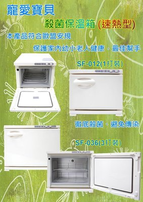 寵愛寶貝~ 雅芳牌 UV紫外線保溫箱 / 殺菌箱 (免運費)SF-012  SF-036 (購買SF-012在此下標)