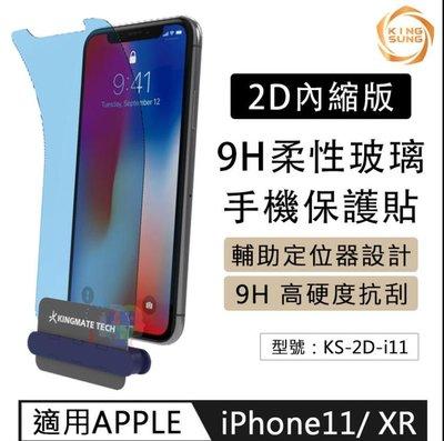 【KINGSUNG】 iPhone 11/XR 2D內縮版9H柔性玻璃手機保護貼 防刮 抗污 KS-2D-i11