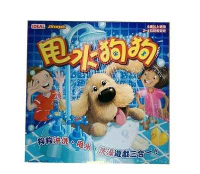 【陽光桌遊世界】Soggy Doggy 甩水狗狗 桌上遊戲 Board Game