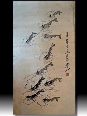 【 金王記拍寶網 】S1106 齊白石款 水墨蝦群紋圖 手繪水墨書畫 老畫片一張 罕見 稀少