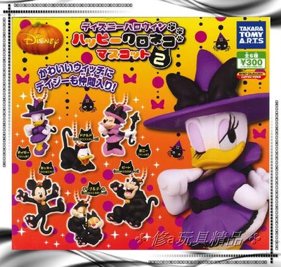 ✤ 修a玩具精品 ✤ ☾日本扭蛋☽ 迪士尼萬聖節黑貓變裝篇 第二彈 全6款 米妮 米奇 唐老鴨 黛西 奇奇 蒂蒂