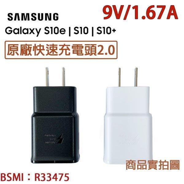 【全新款】三星 S10 S10+ S10e 極速充電頭 9V=1.67A【原廠旅充頭】S8 S9 S7 edge C9P