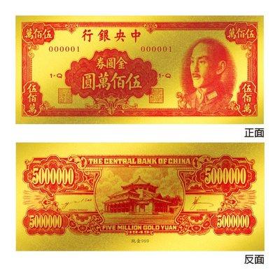 黃金鈔票 1949年中央銀行發行伍佰萬圓 500萬 純金紀念鈔票 收藏送禮 免運費