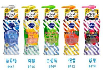 【JPGO】日本製 花王kao CUCUTE 按壓式 潔淨洗碗精 食器用洗劑~432 449 456 463 470