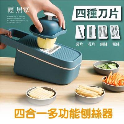 四合一多功能刨絲器 台灣出貨 開立發票 替換式刨絲器 切菜器 廚房切絲器 蔬菜切片器 水果薄片器 磨薑器-輕居家8443