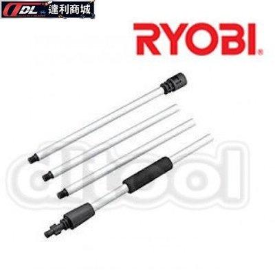 =達利商城= 日本 RYOBI 高壓清洗機 延長槍管 延長槍把 延長噴槍 /可搭配AJP-1600 洗車機