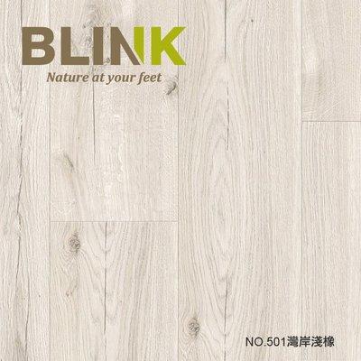 【BLINK】抗潑水AC5等級超耐磨卡扣木地板 銀河 501 灣岸淺橡(0.44坪/箱)純料販售
