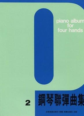 【599免運費】鋼琴聯彈曲集【2】Piano album for four hands  美樂出版社 ML-MP314