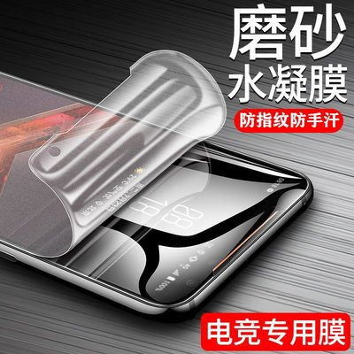 ASUS華碩保護套 華碩rog3經典版鋼化水凝膜rog游戲手機2磨砂ROG3代手機膜全屏覆蓋rog2精英版二代保護貼膜電