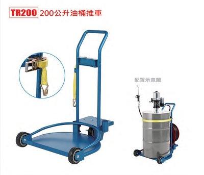 200公升油桶推車~50加侖油桶推車~移動方便~省時省力~