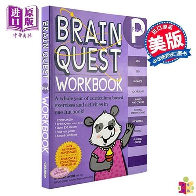 [文閲原版]Brain Quest Workbook:Pre-K大腦任務低幼版英文原版 美國學前小學生全科練習 brain quest系列