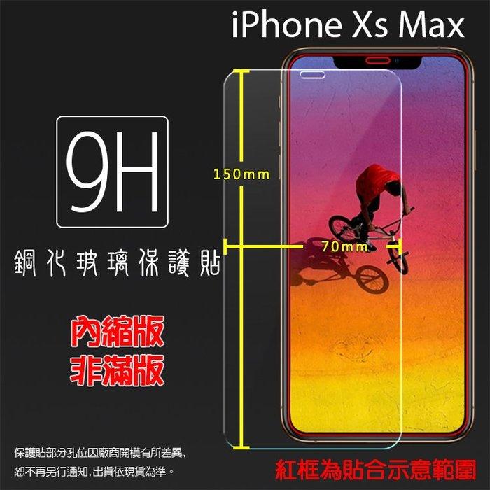 Apple 蘋果 iPhone Xs Max 6.5吋 鋼化玻璃保護貼 9H 鋼貼 鋼化貼 玻璃膜 保護膜 手機膜 耐刮
