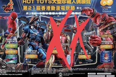 賣 Hottoys 動漫節 首日首時段單