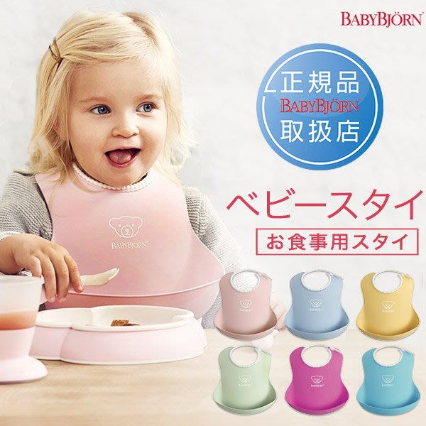 《FOS》日本 Baby Bjorn Soft Bib 環保 軟膠 防碎屑 圍兜 嬰兒 幼童 吃飯 媽咪好幫手 瑞典製造