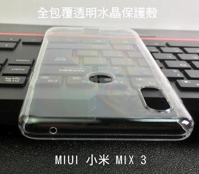 *Phone寶*MIUI 小米 MIX 3 全包覆透明水晶殼 透明殼 硬殼 保護殼 吊飾孔設計