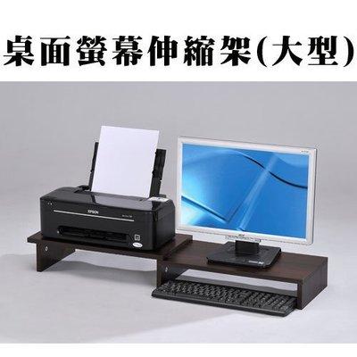 概念*LS-06桌面螢幕伸縮架 展示架 電腦桌上架 多用途 呈列 台灣製造DIY組裝 兩色