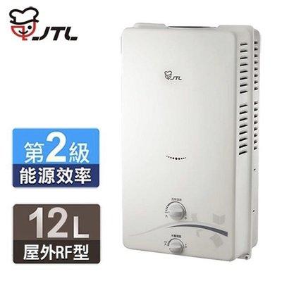 喜特麗 JT-H1212 屋外RF式熱水器 12L  (無氧銅) 基本安裝加500