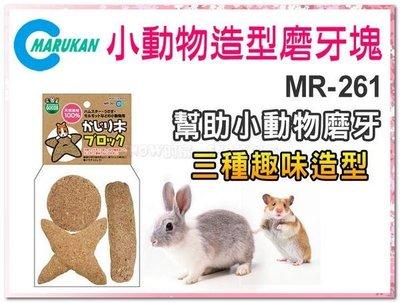 SNOW的家【訂購】日本Marukan 小動物造型磨牙塊 MR-261 (81870233
