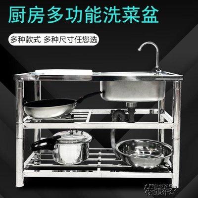 可開發票304不銹鋼水槽帶支架廚房簡易洗菜洗碗雙盆家用簡易水池陽臺單槽【十里八鋪】