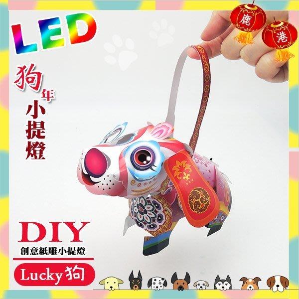 【2018 狗年燈會燈籠 】DIY親子燈籠-「Lucky狗」 LED 狗年小提燈/小提燈.紙燈籠